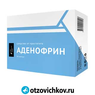 аденофрин