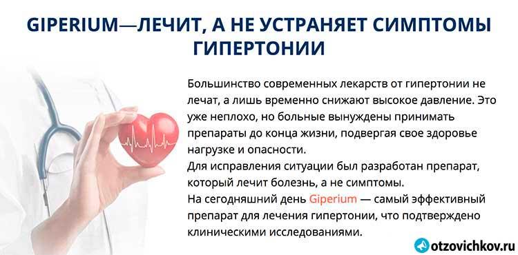 giperium лекарство от давления