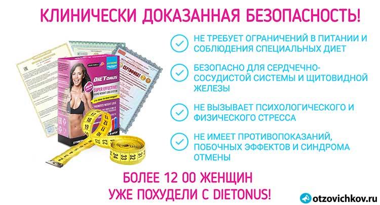 диетонус