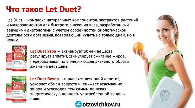 комплекс let duet отзывы