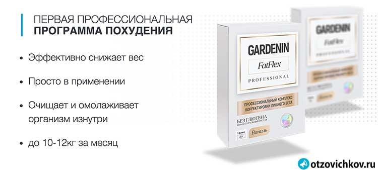 гарденин лекарство