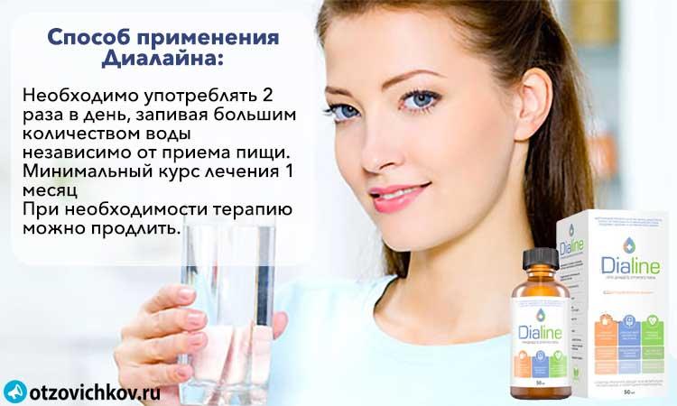 лекарство от диабета диалайн