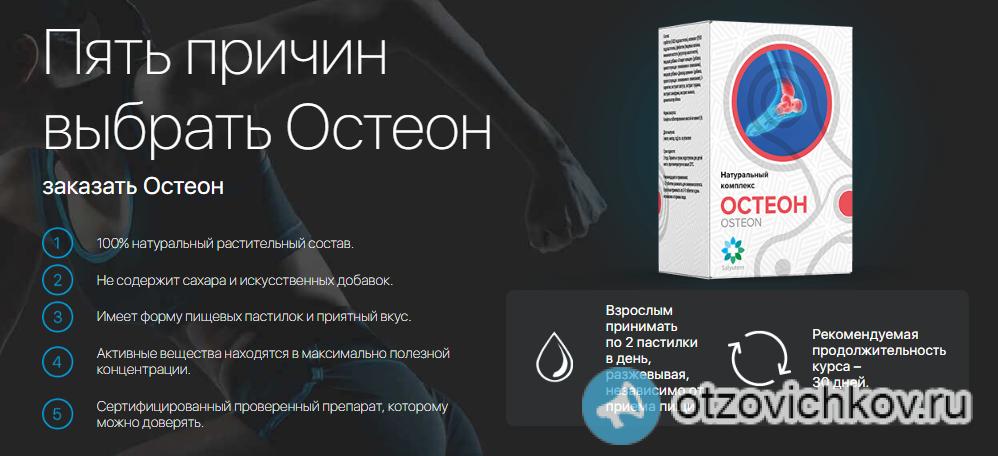 препарат остеон